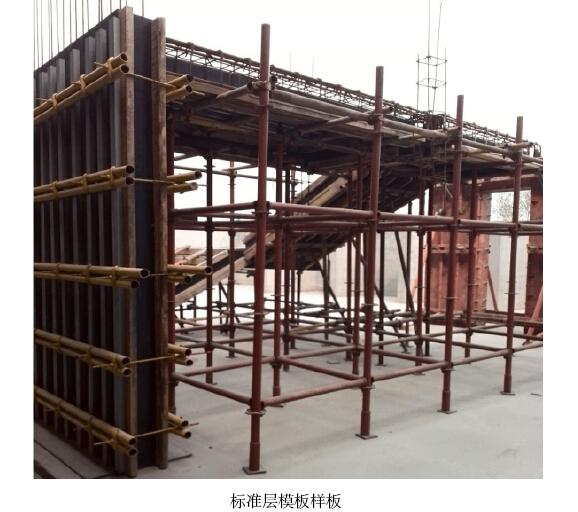 房地产公司工程质量样板引路实施标准(附多图)