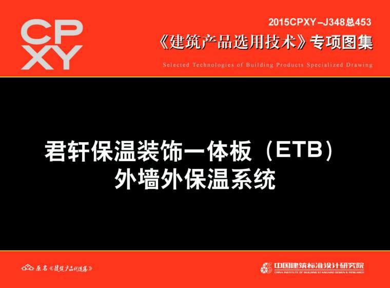 2015CPXY-J348总453君轩保温装饰一体板(ETB)外墙外保温系统