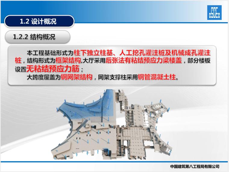 中建八局青岛新机场项目策划汇报(共141页,图文详细)_2