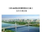 淮上桥主桥40#墩双壁钢围堰承台施工安全专项方案