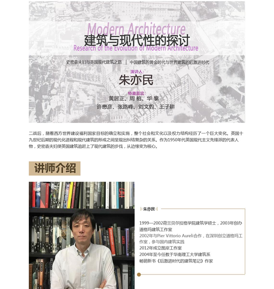 朱亦民建筑与现代性的探讨讲座