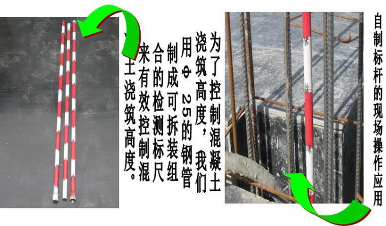 [QC成果]精细控制混凝土柱观感质量PPT(48页)