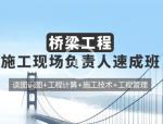 【7月23日开班】桥梁工程师速成班,成就梦想!!!