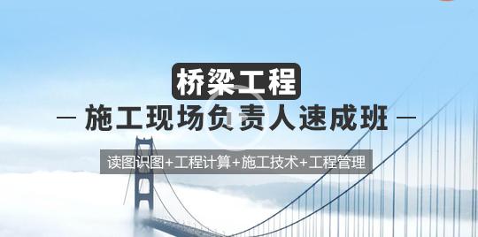 [7月23日开班]桥梁工程师速成班,成就梦想!!!