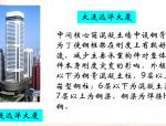 【上海大学】钢框架-钢筋混凝土核心筒(共51页)