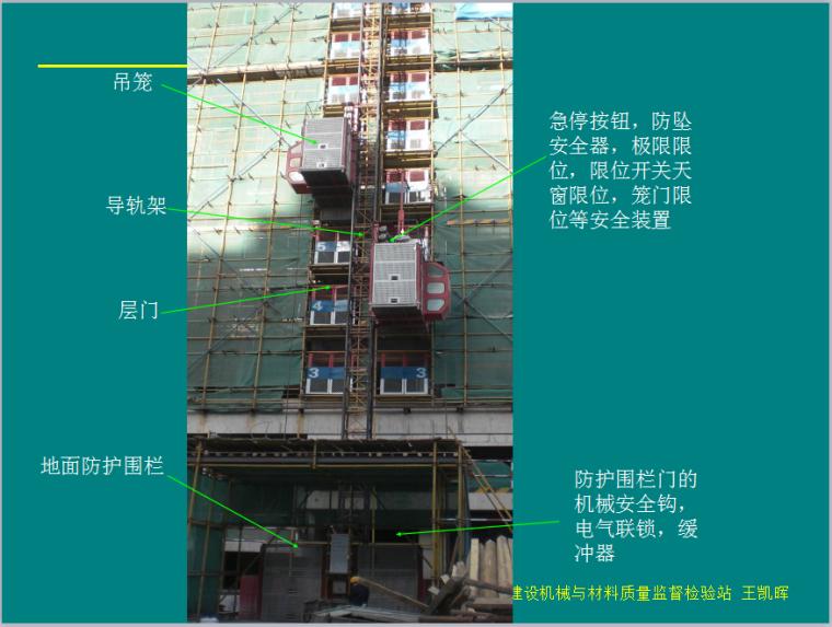 施工升降机安全与使用(南京16)