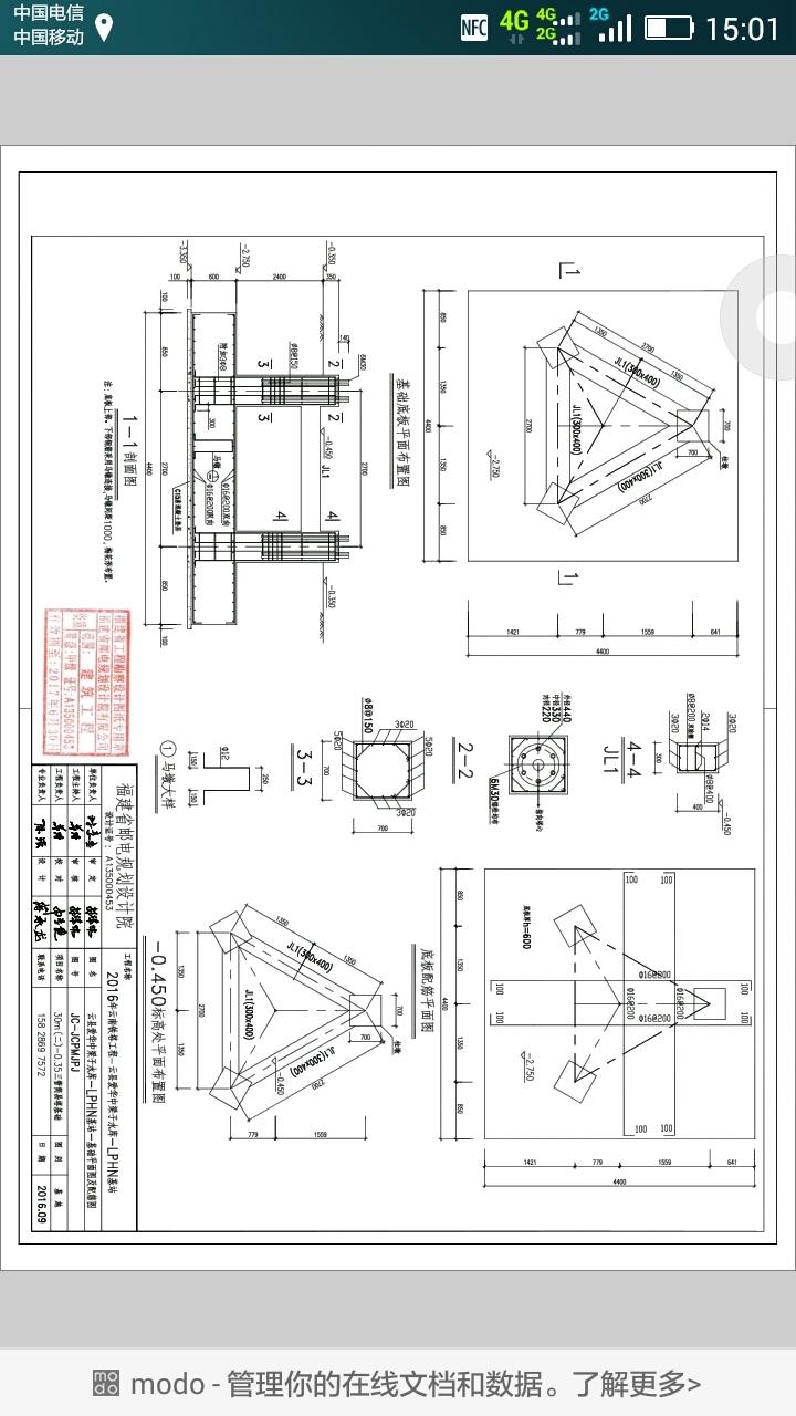 30米简易三角塔基础造价是多少?