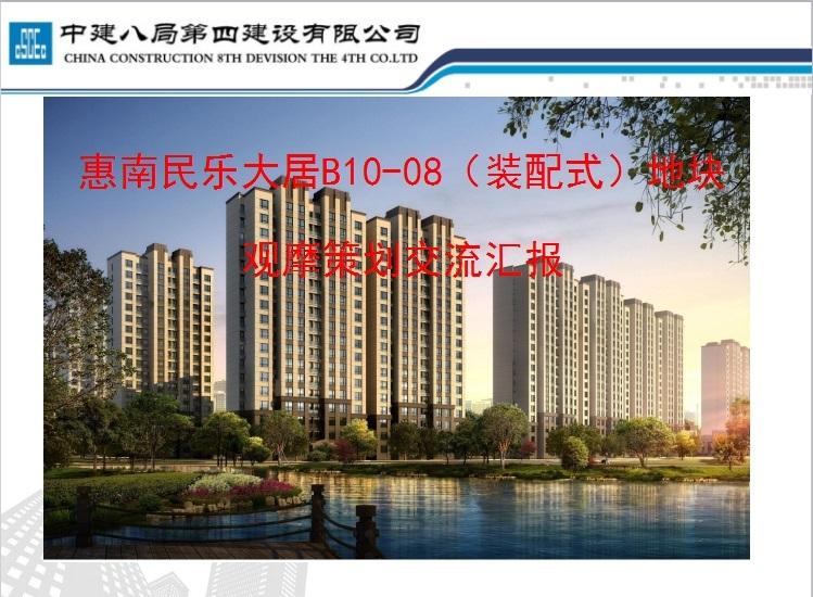 惠南民乐大居B10-08(装配式)地块观摩策划交流汇报