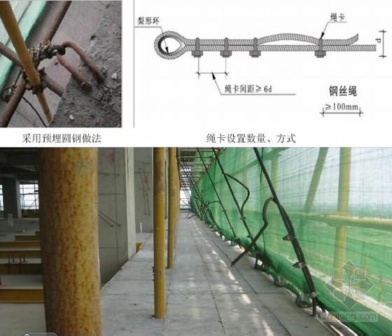 建筑工程脚手架搭设作业标准指导书(附图)