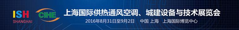 [2016-8-31]上海国际供热城建设备与技术展览会