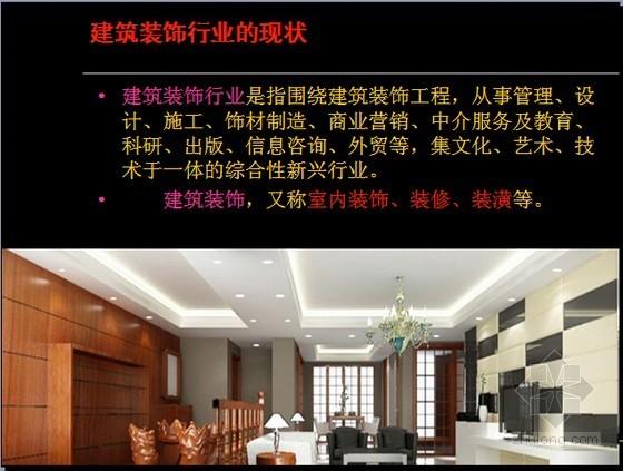 室内装饰与精装修工程预算入门精讲(图文并茂170页)
