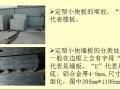 【中天】装配式铝模板施工工艺(共44页)