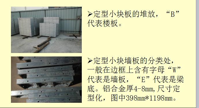 [中天]装配式铝模板施工工艺(共44页)