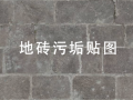 地砖污垢贴图
