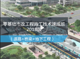 零基础市政工程施工技术速成班2018版-第一期-4