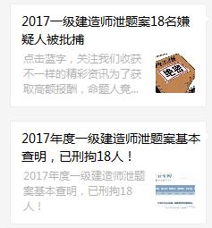 《2017一建泄题案18人被批捕》假的!一建成绩1月底公布才是真的_2
