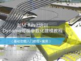 【5月18日直播】BIM Revit培训之Dynamo可视参数化建模教程(桥梁建模/隧道建模/路桥BIM培训)