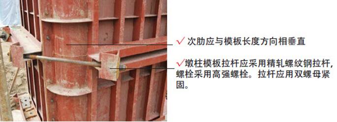 桥梁施工模板安装有哪些要求?