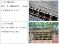 知名企业建筑工程质量通病防治措施手册(主体、砌体、屋面等)