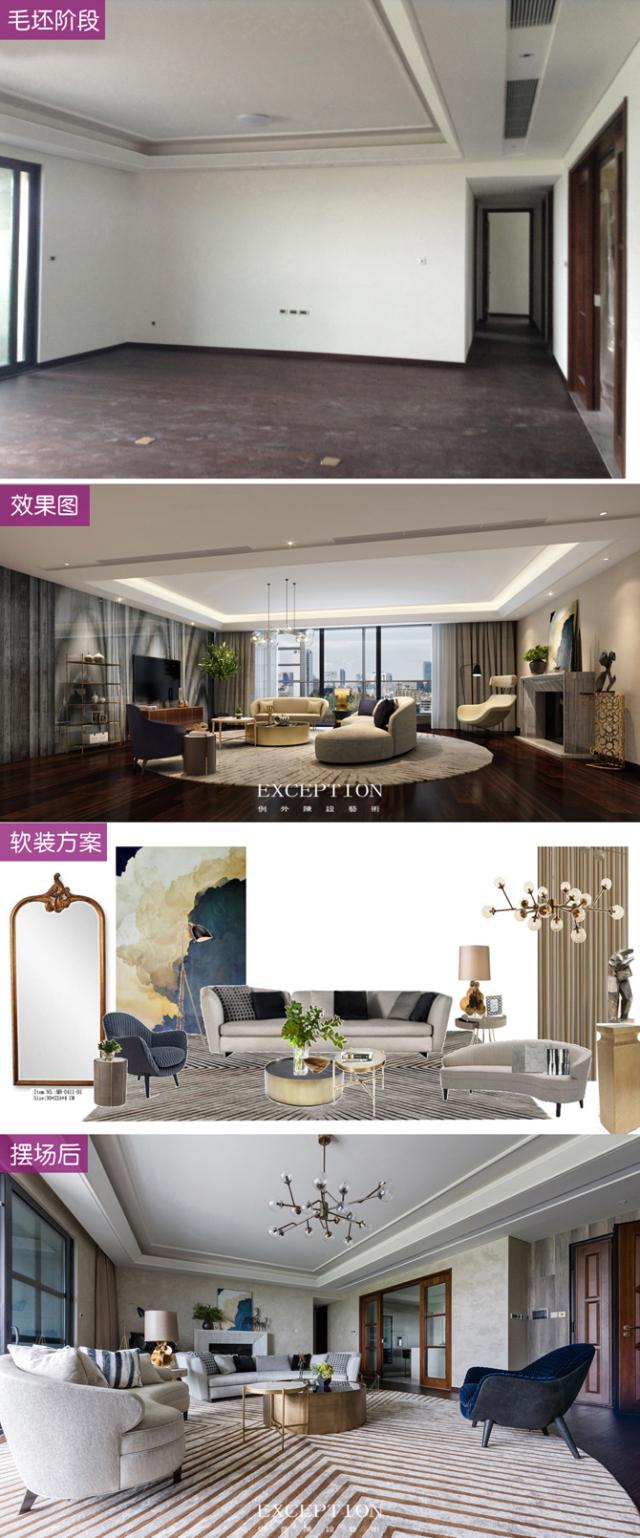 客厅前后对比图:-毅气风发--招商双玺豪宅软装设计全案第18张图片