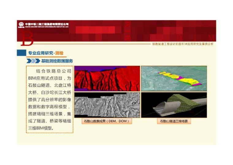 铁路隧道工程设计阶段BIM应用研究及案例分析_19