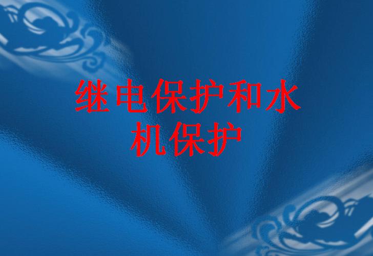 水电厂继电保护和水机保护55页
