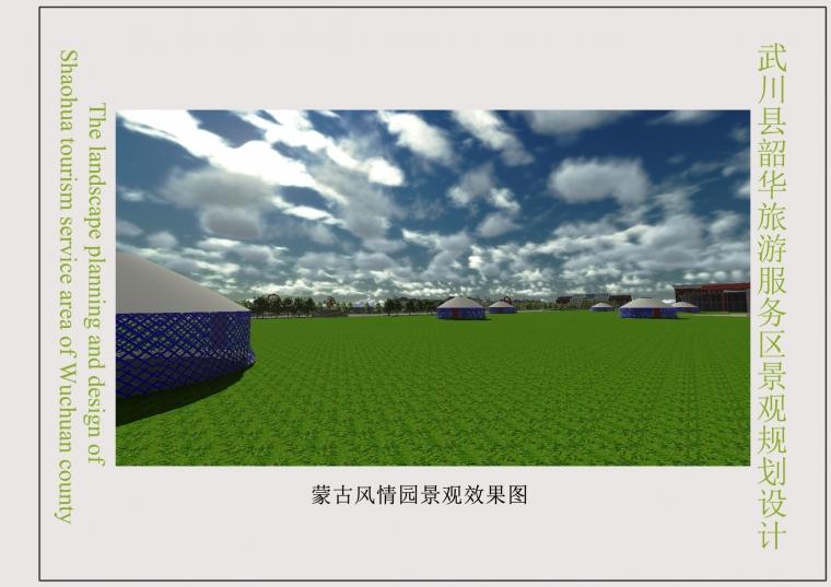武川县韶华旅游服务区景观规划设计_13