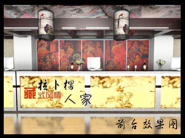 拉卜楞人家-雪域餐厅设计_21
