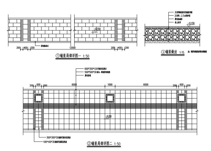[广西]蒙山文化街改造设计施工图