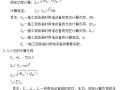 [合肥]某综合码头二期项目临时用电方案(含计算书,共30页)