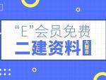 【E会员】14套二建考点汇总资料大放送,祝您马到成功!