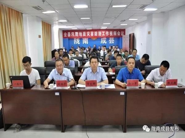 成县召开汛期地质灾害防治工作视频会议