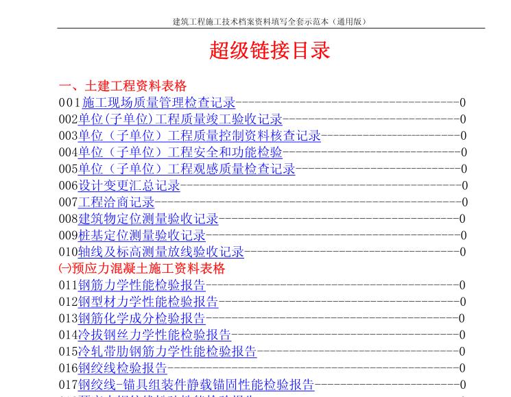 建筑工程施工技术资料填写范本(全套)