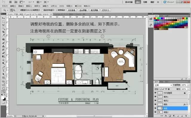 室内设计必学技能:彩色平面图PS教程_14