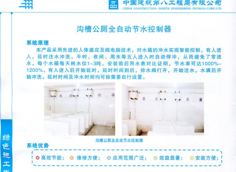 2014年上海市建设工程绿色施工观摩样板手册