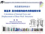 剪力墙结构的内力和位移计算(PDF,77页)