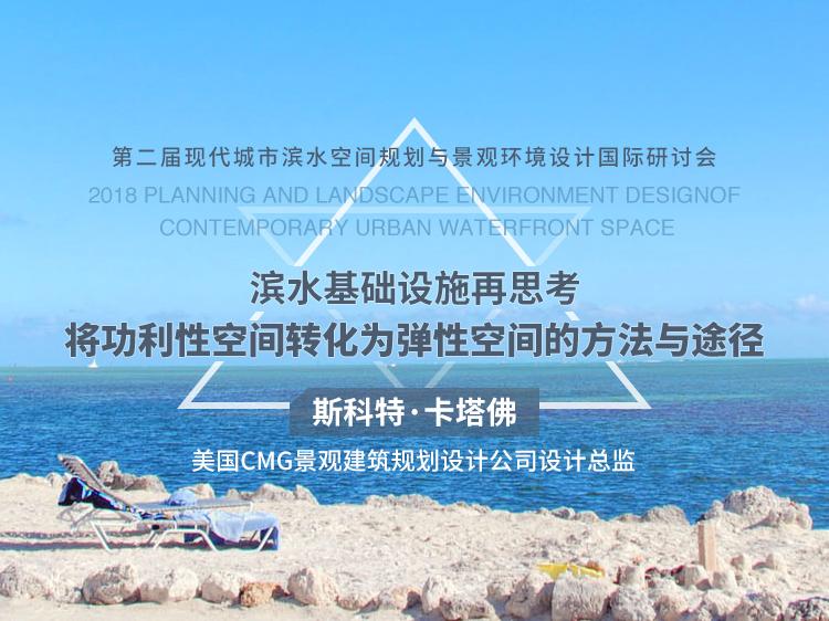 斯科特·卡塔佛《滨水基础设施再思考》