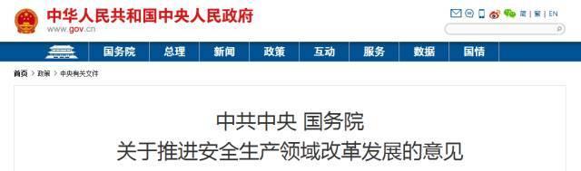 [重要]国安总局发布《安全生产法实施条例》征求意见稿