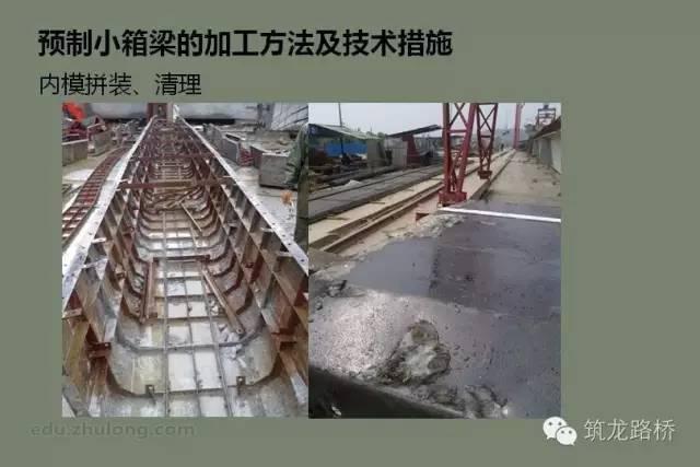 预制小箱梁的加工方法及技术措施