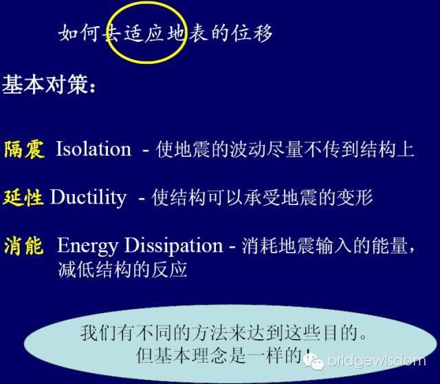 桥梁结构抗震设计核心理念_9