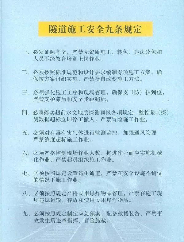 隧道施工安全九条规定及实施细则_1