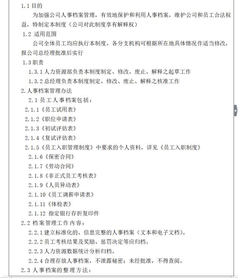 房地产企业管理制度手册(最全合集)(共125页)_6
