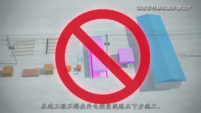 湖南省建筑施工安全生产标准化系列视频—施工用电_10