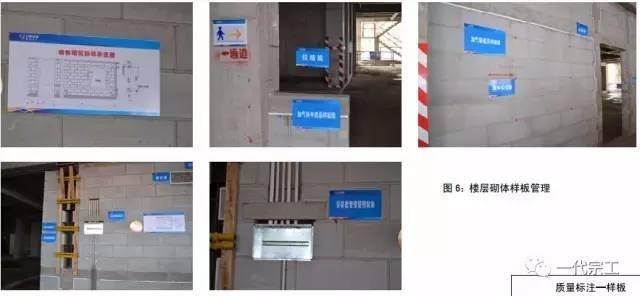 中建八局施工质量标准化图册(土建、安装、样板),超级实用!_49