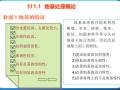 软弱土地基处理(PPT,122页)