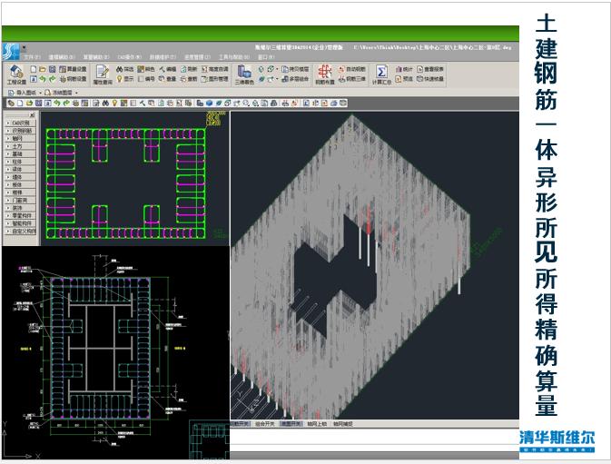 "BIM软件在""上海中心""项目的应用_16"