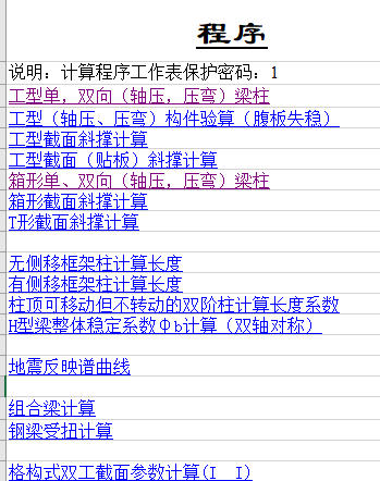 钢结构计算表格-钢构件(28个)计算程序小全