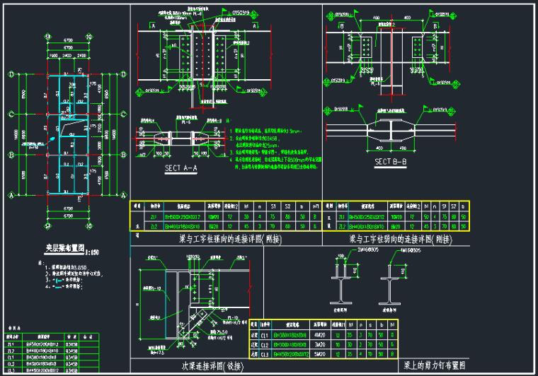 仓库及车间钢结构施工图