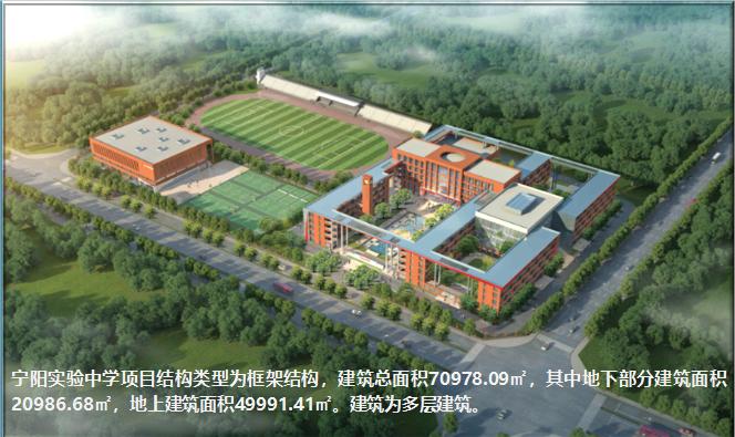 中国交建宁阳实验中学项目中BIM技术的应用