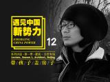 《带孩子,盖房子》穆威——遇见中国新势力系列讲座